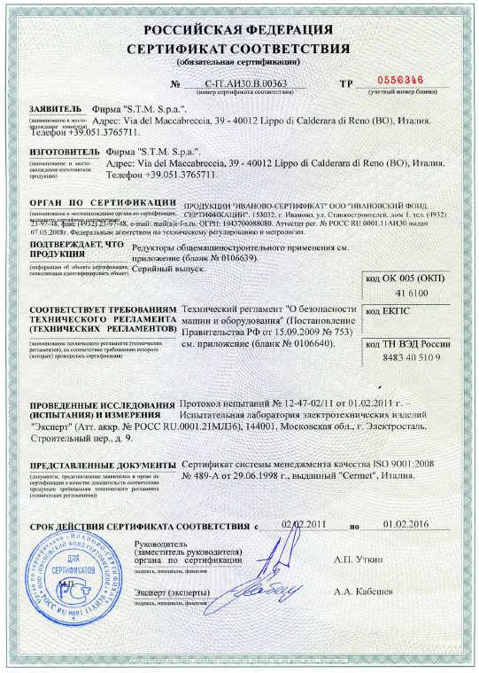 certificato-gost_STM-GOST1